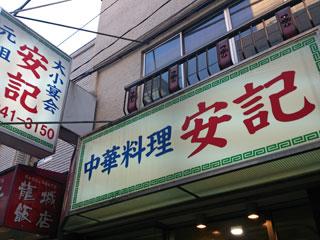 中華料理「安記」