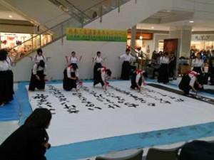 川口総合高校書道パフォーマンス01