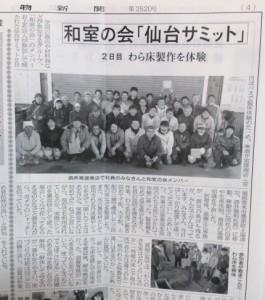 和室の会仙台研修記事2014