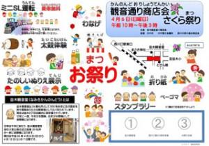 桜祭りチラシ201403