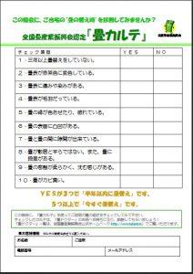 tatami_karute
