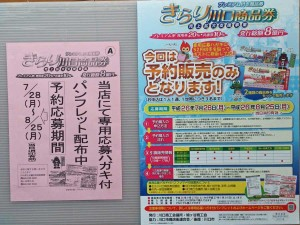 きらり商品券ポスター20140720