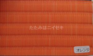 東レ敷楽引目オレンジ