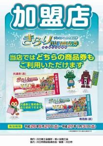 きらり商品券2014