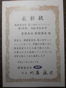 2015健康畳店会表彰