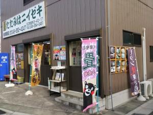 201202当店店頭