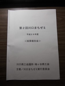 201502まちゼミ結果報告会