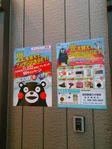 2015くまモンキャンペーンポスター