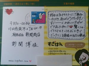 20150726お手紙