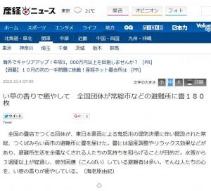 20150930産経新聞記事その1