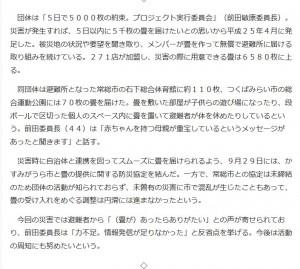 20150930産経新聞記事その2