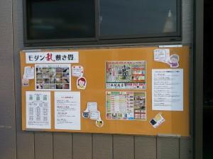 201510店頭掲示板01