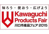2015川口市産品フェア01