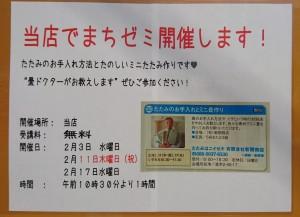 20160122まちゼミ03