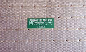 201604熊本行き畳04