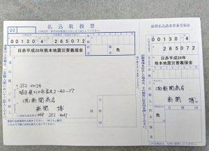 201604熊本地震義援金01