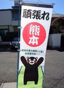 20160512kumamon001