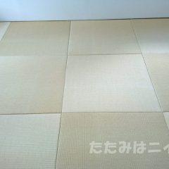 樹脂畳表セキスイ「美草」モカベージュ:HT社様