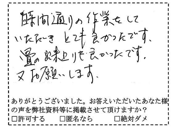 埼玉県川口市KM様